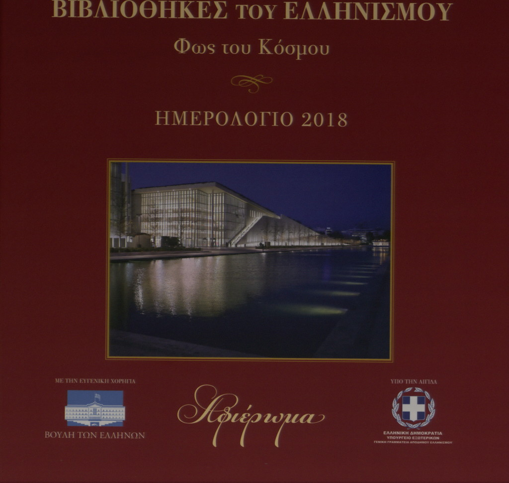 ΕΞ ΗΜΕΡ 2018