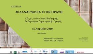 """Ημερίδα """"Φιλαναγνωσία στην πράξη"""" @ Σεράφειο Δήμου Αθηναίων"""