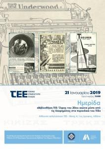 Βιβλιοθήκη ΤΕΕ: Όψεις του 20ου αιώνα μέσα από τις διαφημίσεις στα περιοδικά του ΤΕΕ @ ΤΕΕ - Αίθουσα Εκδηλώσεων (1ος όροφος)