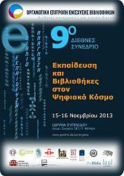 9ο Διεθνές Συνέδριο: Εκπαίδευση και Βιβλιοθήκες στον Ψηφιακό Κόσμο @ Ίδρυμα Ευγενίδου | Παλαιό Φάληρο | Αττική | Ελλάδα
