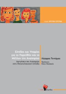 """Παρουσίαση του νέου βιβλίου του Λάζαρου Τεντόμα: """"Ελπίδες και υποψίες για το παρελθόν και το μέλλον της αναπηρίας"""" @ https://www.facebook.com/librarypanteio/live"""