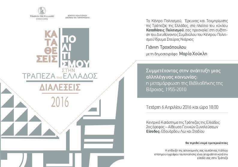Katatheseis Politismou