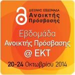 Εβδομάδα της Ανοικτής Πρόσβασης @ Εθνικό Κέντρο Τεκμηρίωσης | Αθήνα | Ελλάδα