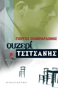 SKABARDONIS_OUZERI_TSITSANHS