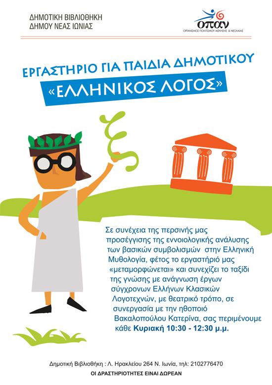 afisa_ellinikos_logos
