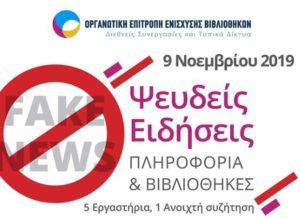 Ψευδείς ειδήσεις: Πληροφορία και βιβλιοθήκες @ Ίδρυμα Ευγενίδου