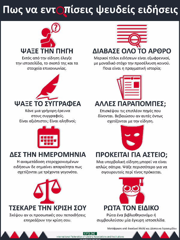 greek_-_how_to_spot_fake_news  (1)-page-001