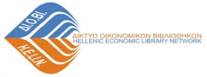 Δράσεις Δικτύου Οικονομικών Βιβλιοθηκών (ΔΙ.Ο.ΒΙ.) - 2017 @  Βιβλιοθήκη του Πανεπιστημίου Πειραιώς | Πειραιάς | Ελλάδα