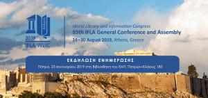 Εκδήλωση Ενημέρωσης για το Συνέδριο της IFLA WLIC_2019 @ Βιβλιοθήκη του ΕΑΠ