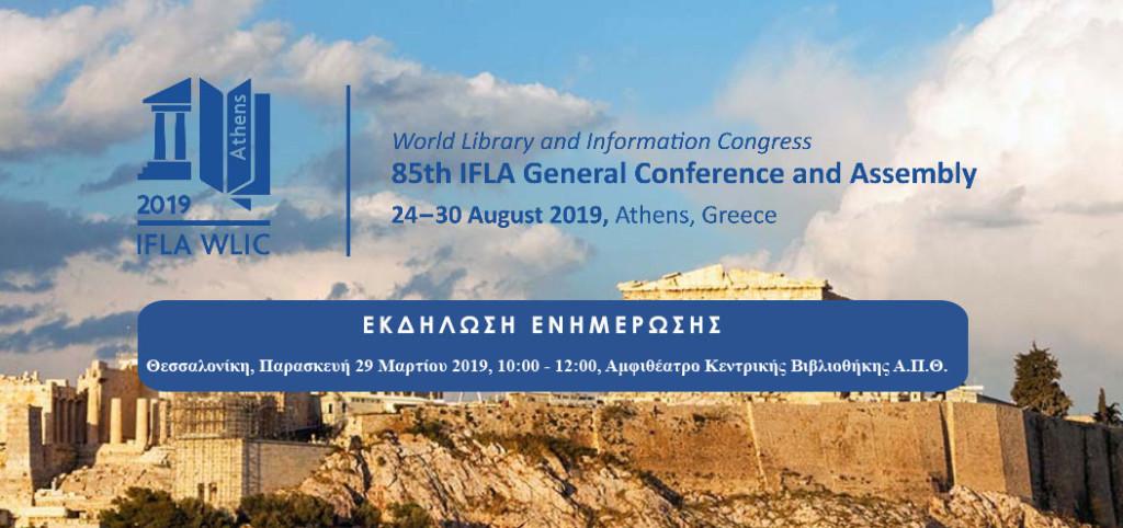 ifla_thessaloniki