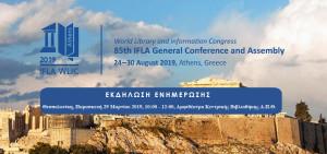 Ενημερωτική εκδήλωση IFLA στο ΑΠΘ @ Αμφιθέατρο της Κεντρικής Βιβλιοθήκης του Αριστοτελείου Πανεπιστημίου Θεσσαλονίκης