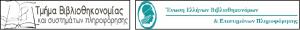 Καθορισμός των Δεξιοτήτων των Ελλήνων Βιβλιοθηκονόμων και Επιστημόνων της Πληροφόρησης @ Σπουδαστήριο ΣΔΟ, Αλεξάνδρειο ΤΕΙ Θεσσαλονίκης